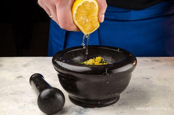 Приготовьте зеленое масло. В ступке смешайте руколу, цедру лимона, лимонный сок, сахар.