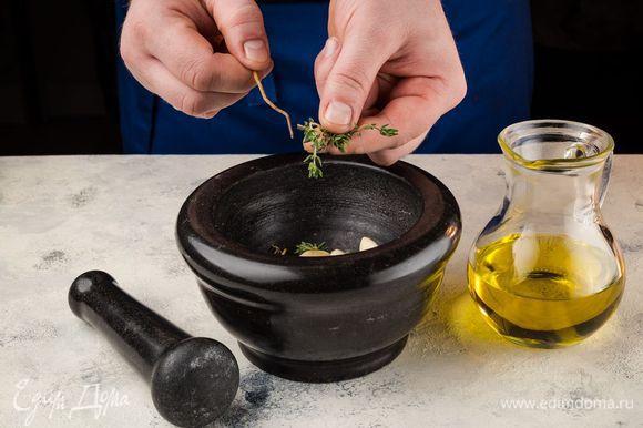 В ступке приготовьте соус. Перец чили, удалив семена, мелко нарежьте. Чеснок почистите и раздавите плоской стороной ножа, добавьте оливковое масло, перец чили, листья тимьяна, соль. Все разотрите.