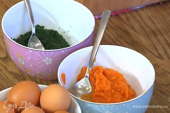Шпинат опустить на несколько минут в кипящую воду, затем откинуть на дуршлаг, отжать листья от лишней влаги и измельчить в блендере, не смешивая с морковью.