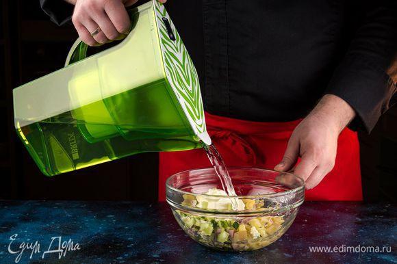 Залейте продукты водой из фильтра-кувшина BRITA Navelia, размешайте и охладите.