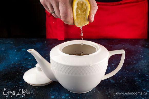Выжмите сок из части лимона в чай.
