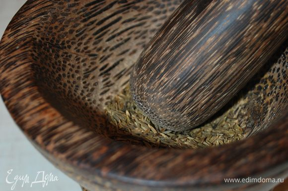 Зиру в ступке слегка разминаем, чтобы раскрылся аромат.