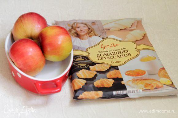 Разморозить тесто при комнатной температуре. Яблоки помыть.