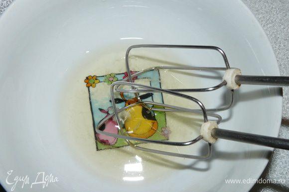 После взять удобное глубокое блюдо и отделить белок, миксером начинать взбивать до белой пены, предварительно посолить одну щепотку.