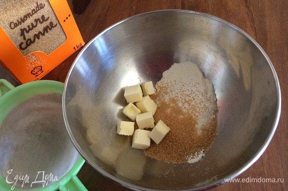 Поставить духовку разогреваться до 200°C. Приготовить посыпку: смешать в миске муку и коричневый сахар. Добавить сливочное масло, порезанное кубиками. Раскрошить все кончиками пальцев. Поставить в морозилку на 10-15 минут.