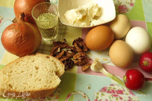 Отвариваем яйца, подготовим масло, чеснок, лук, хлеб, редис, огурцы, орехи.