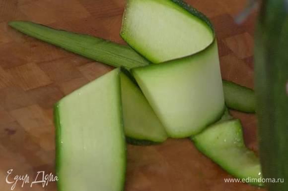 Цукини нарезать длинными тонкими пластинками (можно воспользоваться овощечисткой).
