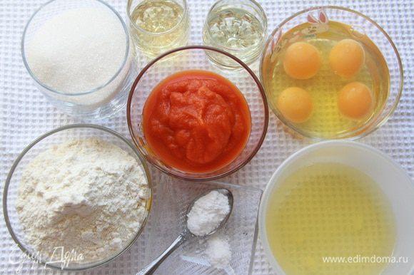 Ингредиенты для бисквита: 150 г тыквенного пюре, 4 яйца и 3 яичных белка, 150 г просеянной муки в/с, 1 ч. л. разрыхлителя, 200 г сахарного песка, 25 мл лимончелло, большая щепотка соли, 35 мл рафинированного растительного масла.