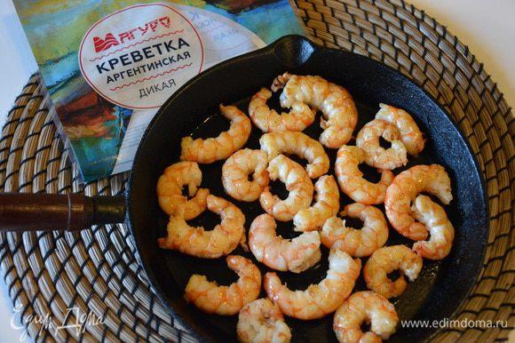 Выложить креветки в горшочек, блюдо или сковороду.