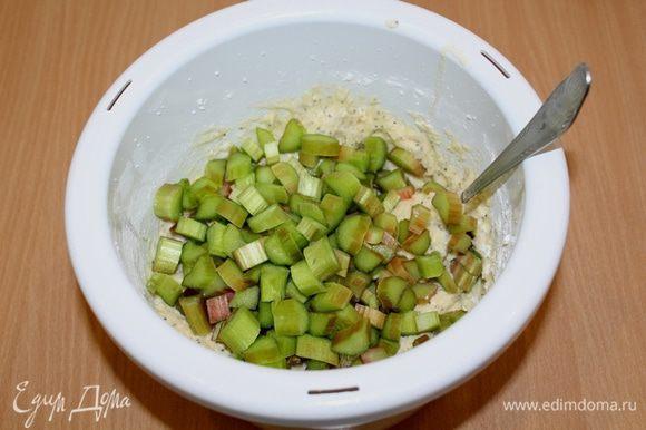 Порезать на кусочки ревень и добавить в тесто, перемешать.