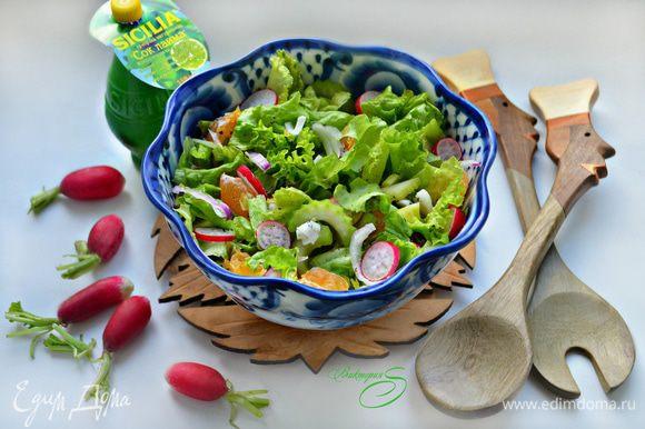 Салат готов! Приятного вам аппетита!