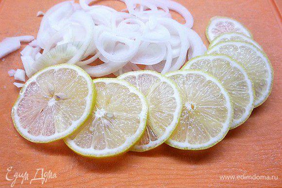 Лук и лимон нарезаем кольцами.