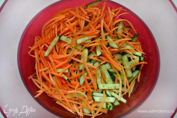 Морковь натрите на крупной терке, огурец нарежьте соломкой.