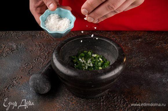 Измельчите зеленый лук и протрите с солью.