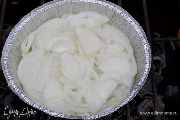 По приезду на пикник убираем пищевую пленку с формы. Алюминиевую форму ставим на решетку и готовим лук. Перемешиваем лук 2-3 раза в процессе приготовления.