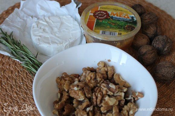 Ядра орехов очистите от скорлупы, стараясь сохранить их целыми половинками.