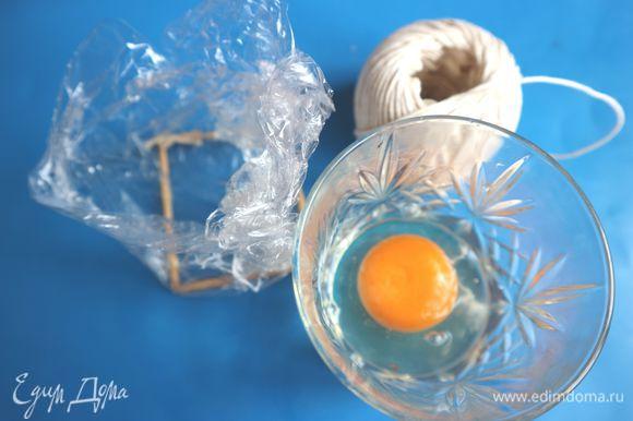 Кладем трафарет, приподнимаем края пищевой пленки, внизу по линии трафарета пленка должна примыкать полностью. Яйцо разбить в стакан, желток должен остаться целый.