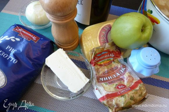 Подготовим ингредиенты для ризотто с яблоком.