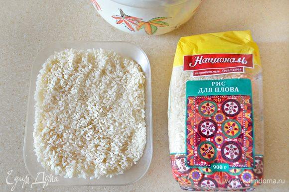 Далее займемся приготовлением риса для плова. Рис Для плова ТМ «Националь» хорошо промыть, пока вода не станет прозрачной. Отварить его до полуготовности в подсоленной воде, примерно 10 мин.