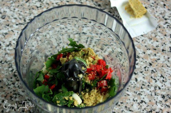 Приготовить начинку для рыбы: в миксере (блендере) измельчить листья петрушки,1 зубчик чеснока, шалот, половину перца чили и 1 бульонный кубик (рыбный или куриный).