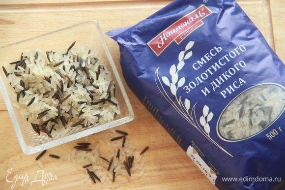 В этом рецепте я использовала смесь золотистого и дикого риса ТМ «Националь» безупречного качества и вкуса! Рис отварить до готовности по инструкции на упаковке.
