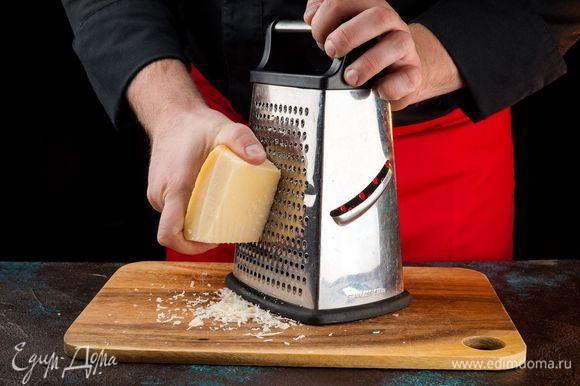 Сыр измельчите на терке.