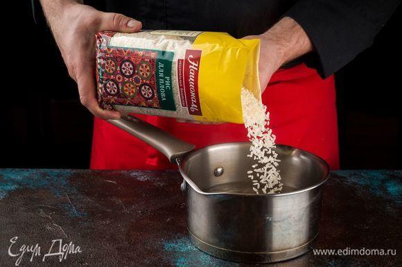 Отварите до готовности рис Для плова ТМ «Националь».