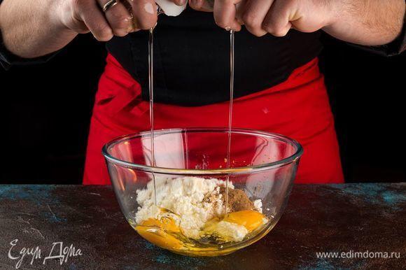 С помощью блендера смешайте творог, корицу, яйца и мед.