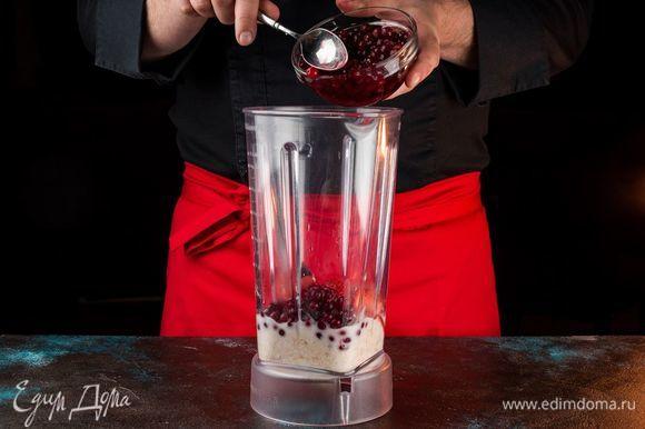 Если у вас замороженная клюква, ее не нужно размораживать. Если свежая, промойте ягоды и сложите в блендер.