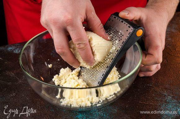 Адыгейский сыр натрите на крупной терке.
