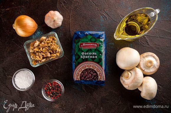 Для приготовления лобио нам понадобятся следующие ингредиенты.