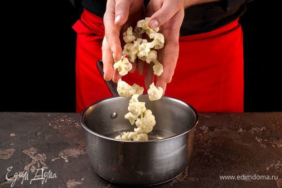 Промойте и разберите на соцветия цветную капусту. Варите в подсоленной воде 5-7 минут.