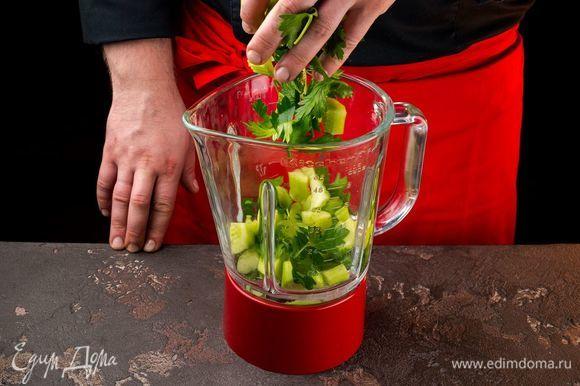 Все ингредиенты поместите в блендер и смешайте до однородной консистенции. Добавьте по вкусу специи.
