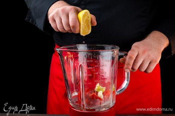 Сложите все овощи в чашу блендера. Приправьте по вкусу, добавьте лимонный сок.