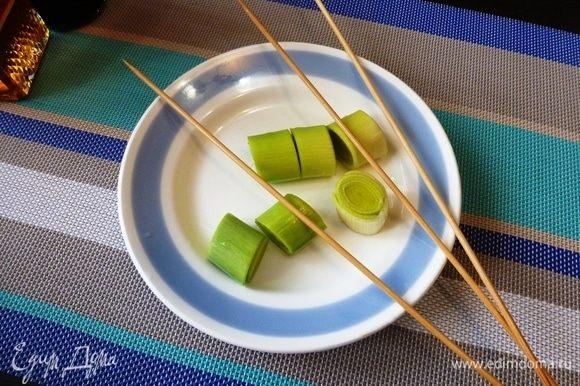 Нарежем лук-порей колечками толщиной 2 см. Деревянные шпажки замочим в воде на полчаса.