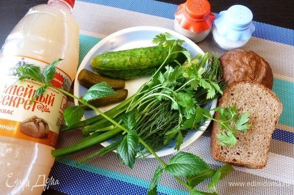 Подготовим продукты. Зелень хорошо помоем и промокнем от влаги.