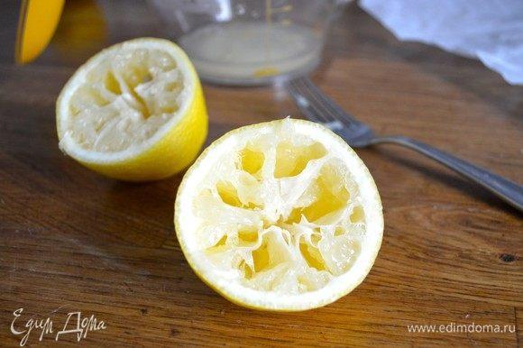 Выжать из сока лимон (если нет соковыжималки — применяйте вилку и прокручивайте ее внутри половинки). Выжатый лимон нарежьте на крупные кусочки (4–6, не больше).