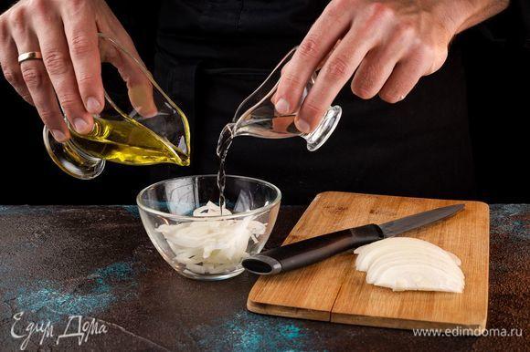 Луковицу нарежьте полукольцами, залейте смесью оливкового масла и уксуса и оставьте на 5 минут.