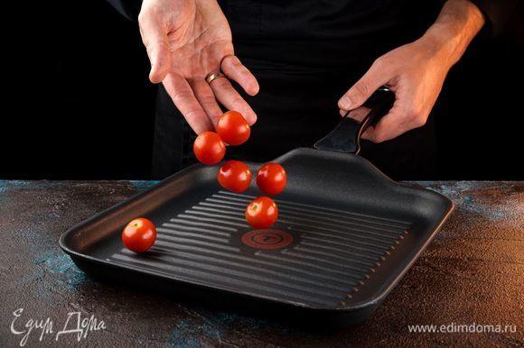 Отдельно обжарьте на гриле помидоры черри для сервировки.