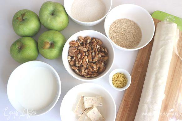 Приготовить все необходимое. Тесто фило достать из холодильника за 15-20 минут до использования. Натереть цедру лимона на мелкой терке.