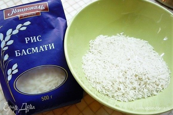 Рис басмати ТМ «Националь» промываем, заливаем водой так, чтобы вода покрывала рис на 1 см и отвариваем до полуготовности в течение 15 минут.