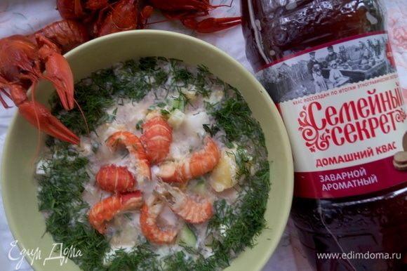 Разложить окрошку на порции, украсить укропом и раковыми шейками. Приятного аппетита!