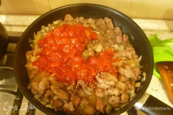 Добавить томаты. Влить часть бульона, чтобы мясо было полностью покрыто, тушить на слабом огне 1 час.