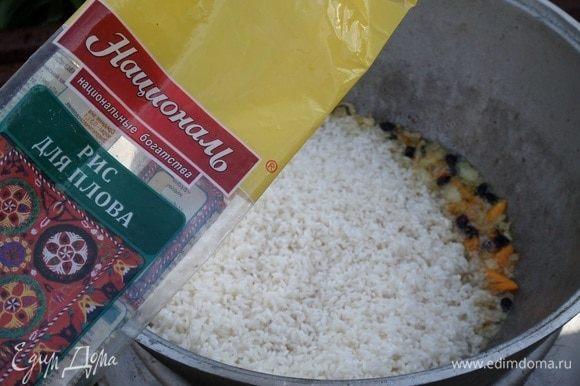 Добавляем в казан промытый рис.
