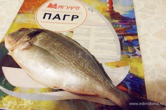 Пока тесто отдыхает, есть время заняться рыбой. Пагра ТМ «Магуро» разморозить, почистить, отрезать плавники, выпотрошить.