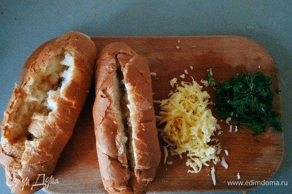 Трем сыр, нарезаем зелень любимую. Перерезаем почти пополам булку, не разрезая дно, иначе не закроются :) Вынимаем мякоть хлеба.