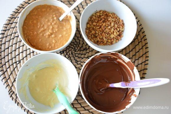 Шоколад растопить на водяной бане, орехи пожарить и измельчить, арахисовую пасту слегка подогреть в микроволновке, чтобы она была текучая.