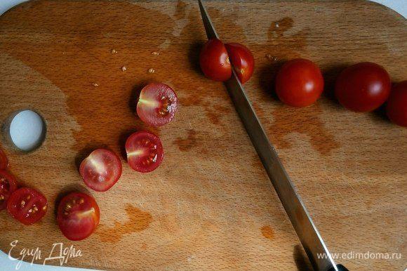 Разрезать черри пополам. Можно заменить на обычные помидоры, которые необходимо нарезать слайсами.