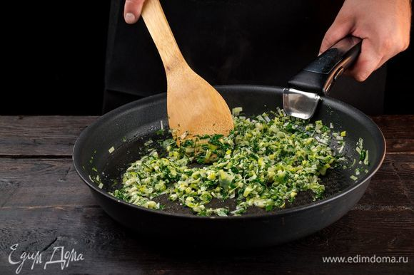 Поджарьте лук-порей на сливочном масле, добавьте чеснок, зелень. Все перемешайте и посолите.