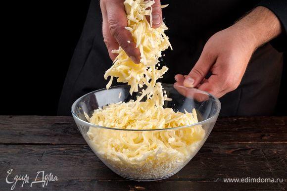 Возьмите сыр сулугуни и имеретинский сыр в равных пропорциях. Натрите на мелкой терке.